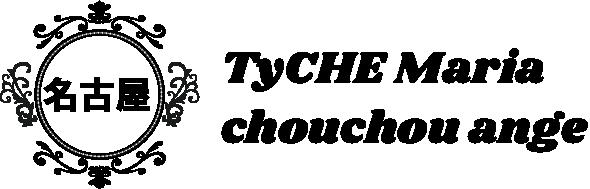 名古屋TyCHE Maria、chouchou ange